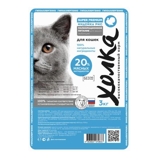 Для кошек 20% мяса индейка-рис 3кг