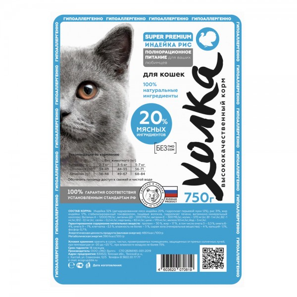 Для кошек 20% мяса индейка-рис 750г