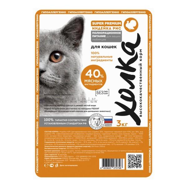 Для кошек 40% мяса индейка-рис 3кг