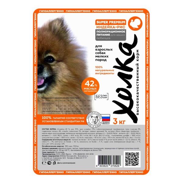Для собак мелких пород 3 кг