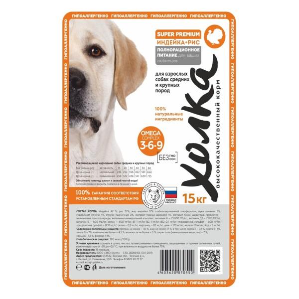 Для собак средних и крупных пород 15 кг