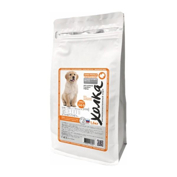 Для щенков средних и крупных пород 1,5 кг