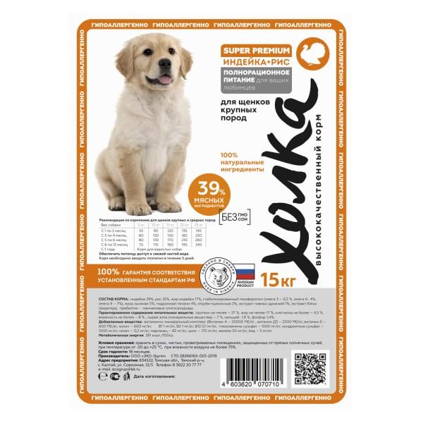 Для щенков средних и крупных пород 15 кг