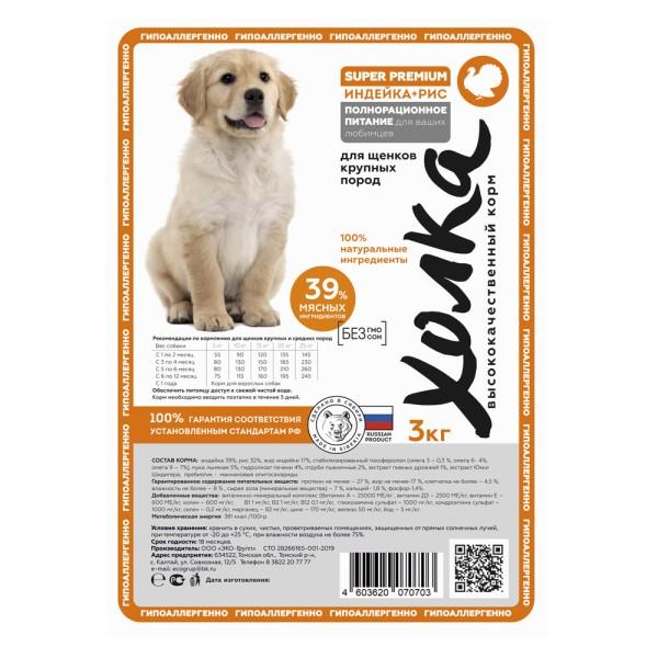 Для щенков средних и крупных пород 3 кг