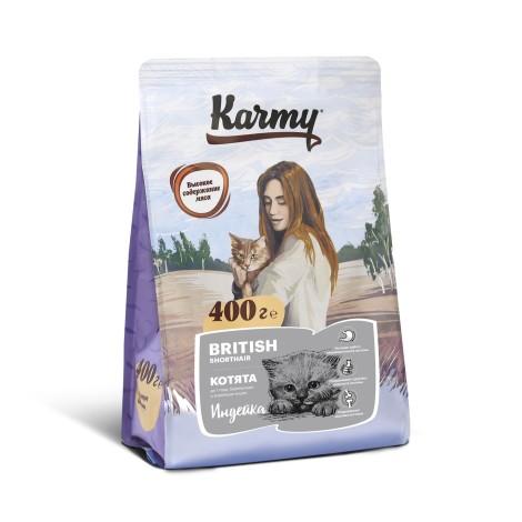 Сухой корм для котят Karmy British Shorthair Kitten Индейка 400г