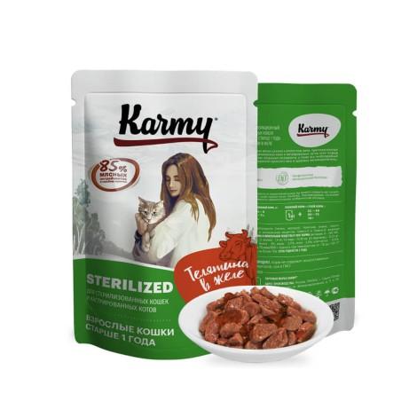 Паучи для кошек Karmy Sterilized телятина в желе