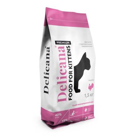 Сухой корм Delicana для котят индейка 1.5кг